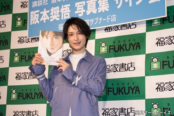 阪本奨悟さんが、写真集「ただいま。」をリリース!