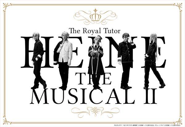 「王室教師ハイネ-THE MUSICALⅡ-」 来春、5名のメインキャスト続投で上演決定!
