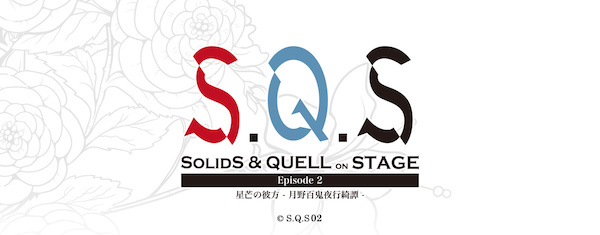 「S.Q.S(スケアステージ)」Episode 2「星芒の彼方-月野百鬼夜行綺譚-」日本各地、香港、台湾の映画館にてライブ・ビューイング開催決定!