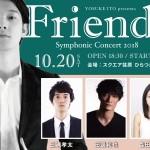 Friendsフライヤー - コピー