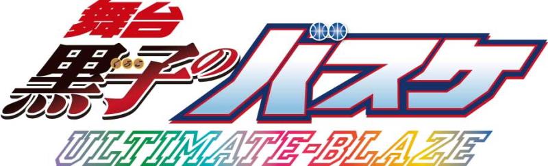 舞台「黒子のバスケ」UBが全国四大都市にて開幕!