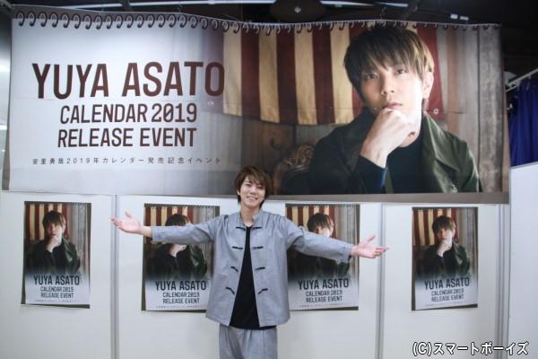 会場に貼られた巨大ポスターに安里さんも大喜び!
