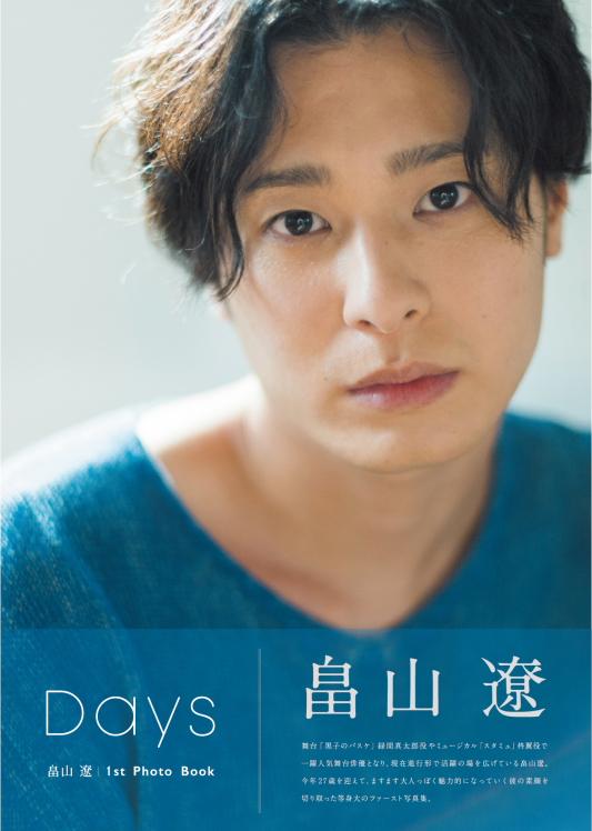 畠山遼 1st写真集『Days』表紙カット