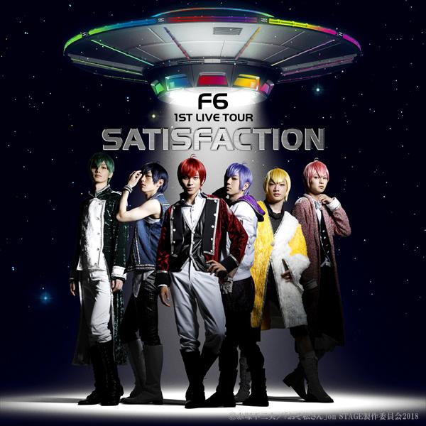 Blu-ray&DVD、1st ALBUM「Satisfaction」のジャケットビジュアル