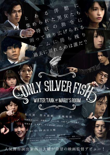 このポスターが目印、11月24日より公開