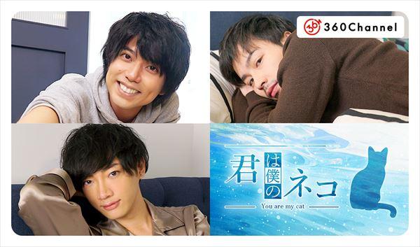 第4作目は柏木佑介さん、鈴木勝吾さん、和合真一さんが出演!