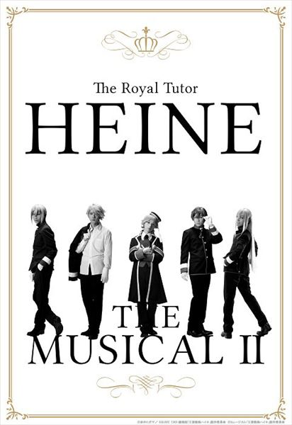 ミュージカル「王室教師ハイネ -THE MUSICAL Ⅱ-」