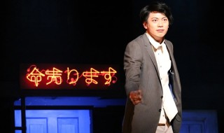 三島由紀夫の傑作小説『命売ります』が、主演・東啓介さんによって舞台化!