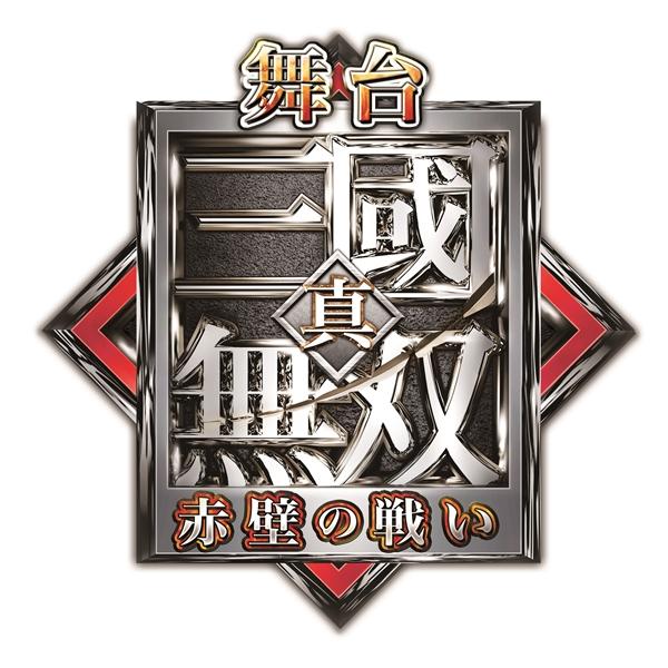 舞台「真・三國無双」シリーズ第3弾は「赤壁の戦い」が描かれます!