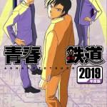 2019年度版コミックス_r