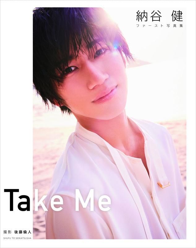『Take Me』表紙カット