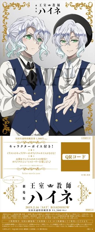 前売券第二弾は双子王子のビジュアル!キャラクタヴォイス付き!
