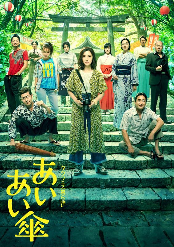 映画版も全国ロードショー中の感動作、舞台『あいあい傘』東京公演がついに開幕!