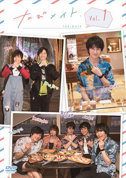 『たびメイト』DVD第1巻 パッケージ