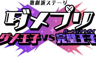 『歌劇派ステージ「ダメプリ」ダメ王子VS完璧王子』千秋楽に大ニュースが!
