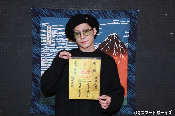 高井鴻山役/柳川時太郎役の玉城裕規さん