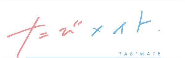 たびメイトロゴ_r