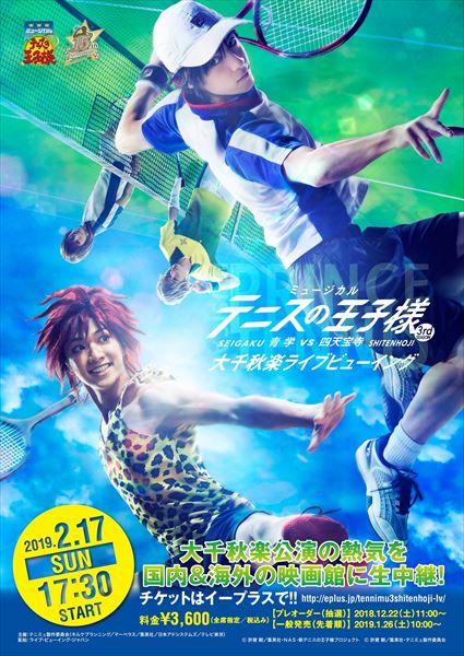 大千秋楽公演が国境も越え、全国の映画館で生中継!