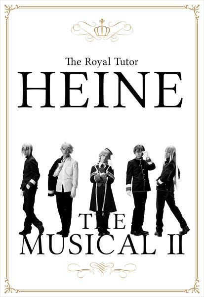 ミュージカル「王室教師ハイネ -THE MUSICAL II-」