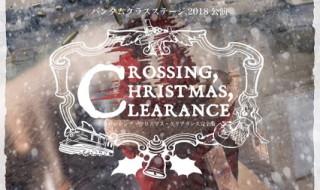 舞台「クロッシング・クリスマス・クリアランス」