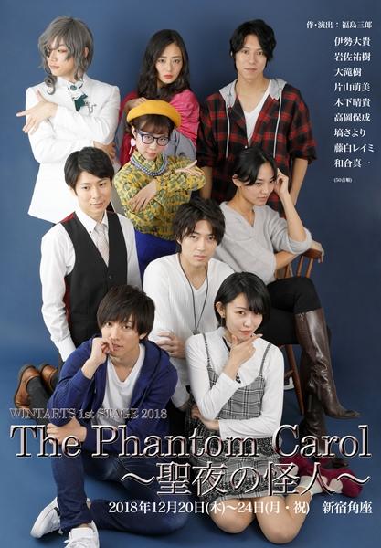 『The Phantom Carol ~聖夜の怪人~』ビジュアル