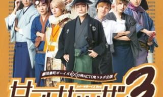 番ボ☆×10神「甘くはないぜ3」FLY - コピー