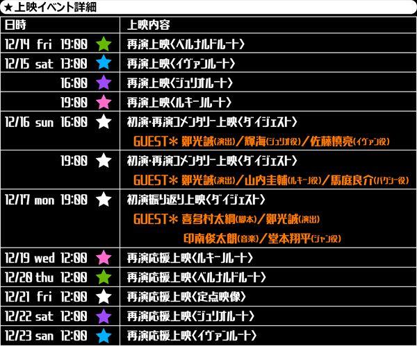【ラキステクリパ】上映イベント詳細_r