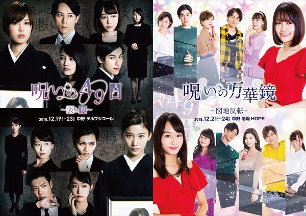 『呪いシリーズ』第一弾! 舞台『呪いの万華鏡/呪いの49日』キービジュアル