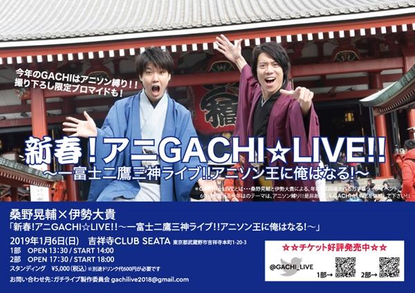 桑野晃輔さん&伊勢大貴さんによるガチなライブイベント「GACHI☆LIVE」 今回はアニソン縛り!!