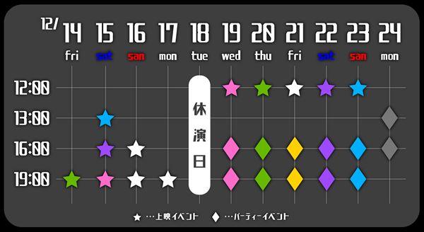 【ラキステクリパ】星取表_r