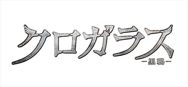 映画『クロガラス』ロゴ_r