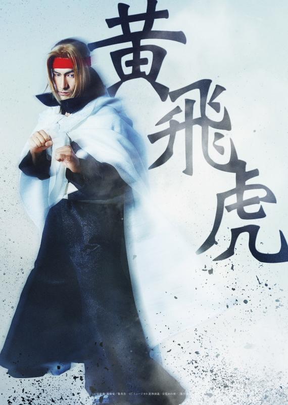 黄飛虎(こうひこ):高松潤さん