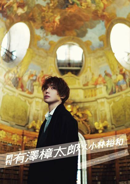有澤樟太郎がウィーンで魅せた至高の傑作誕生!! 通常版表紙