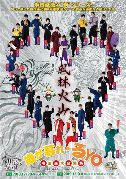 <東京>2018年12月28日(金)~31日(月)明治座 <大阪>2019年1月19日(土)梅田芸術劇場メインホール