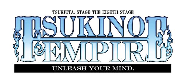 ついに「ツキノ帝国」が舞台に!