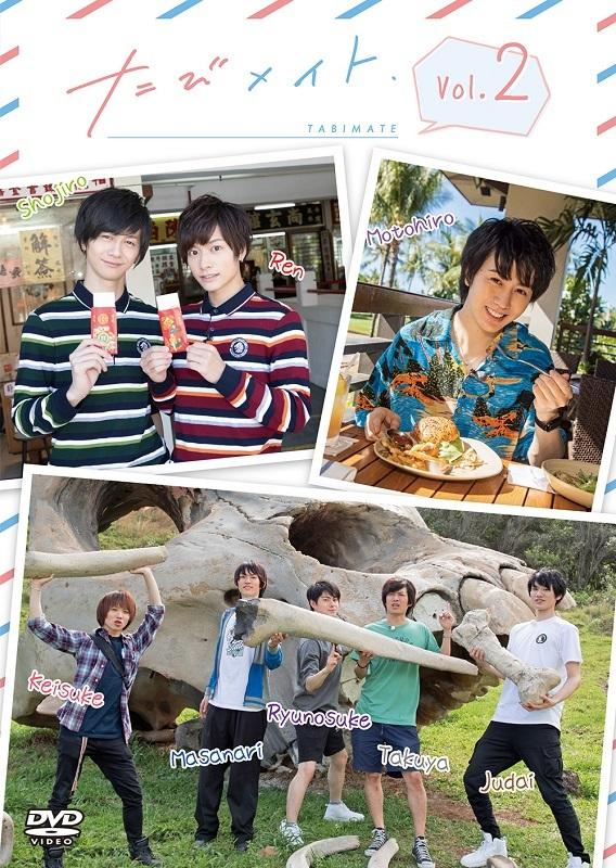 DVD『たびメイト』第2巻パッケージ