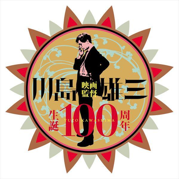 川島雄三監督生誕100周年プロジェクト_ロゴ_r