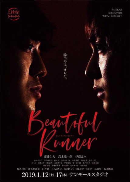 「Beautiful Runner 」公演チラシ