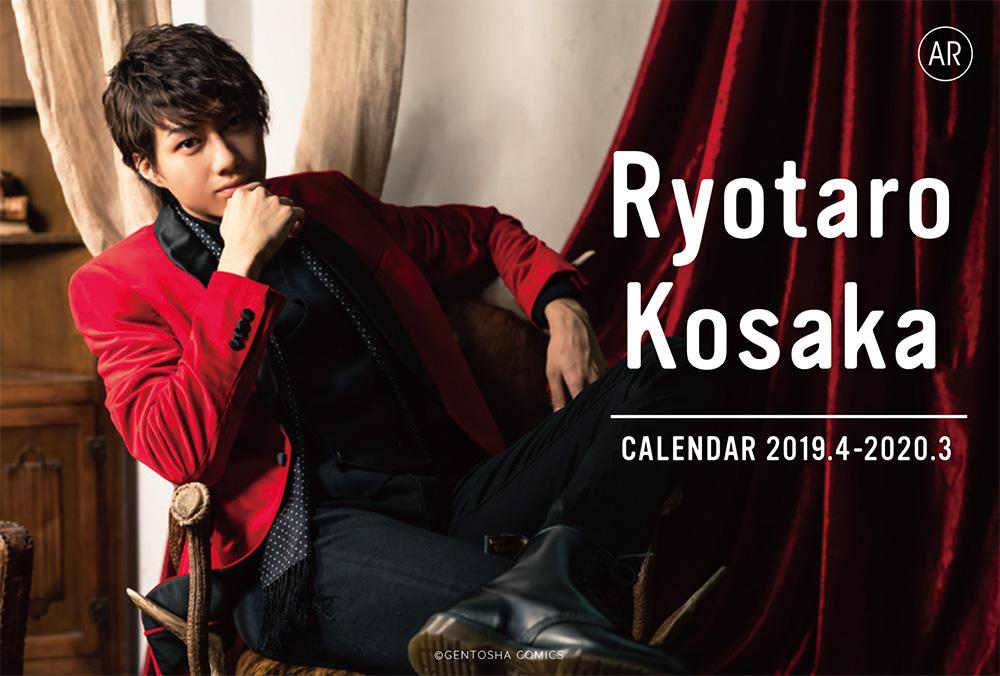 小坂涼太郎【A】卓上カレンダー