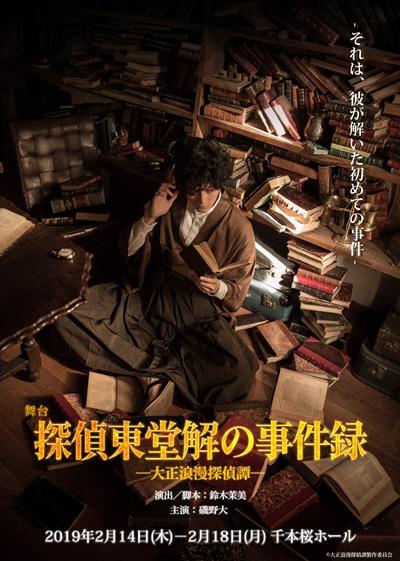 舞台『探偵東堂解の事件録-大正浪漫探偵譚-』メインビジュアル
