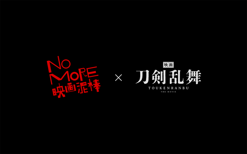 「NO MORE映画泥棒」×『映画刀剣乱舞』が奇跡のコラボ! 初日舞台挨拶の詳細も決定