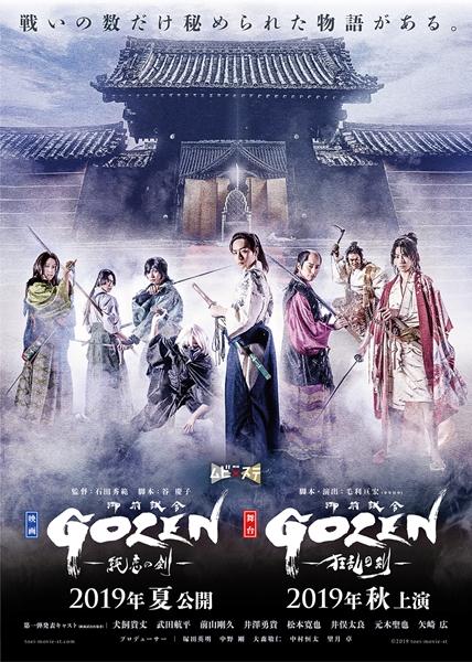 『GOZEN』プロジェクトビジュアル