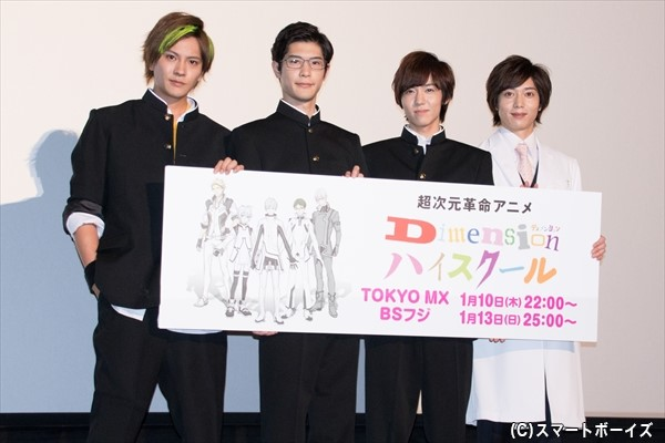 (左より)財木琢磨さん、大塚剛央さん、石井孝英さん、染谷俊之さん