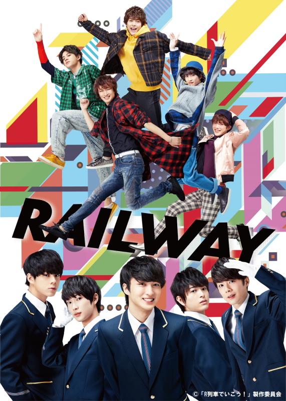 """""""鉄道×アイドル!? ~まさか、俺たちが、アイドルに!?~"""" 舞台「レイルウェイ」キービジュアル"""