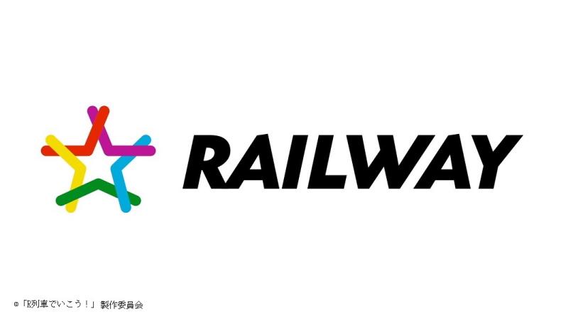 鉄道×アイドル!? ~まさか、俺たちが、アイドルに!?~