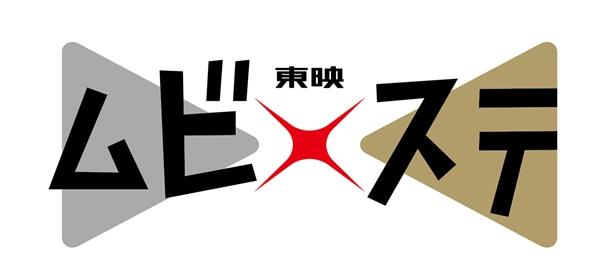 東映の新譜rジェクト【東映ムビ×ステ】が始動!