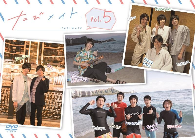 DVD『たびメイト』第5巻パッケージ