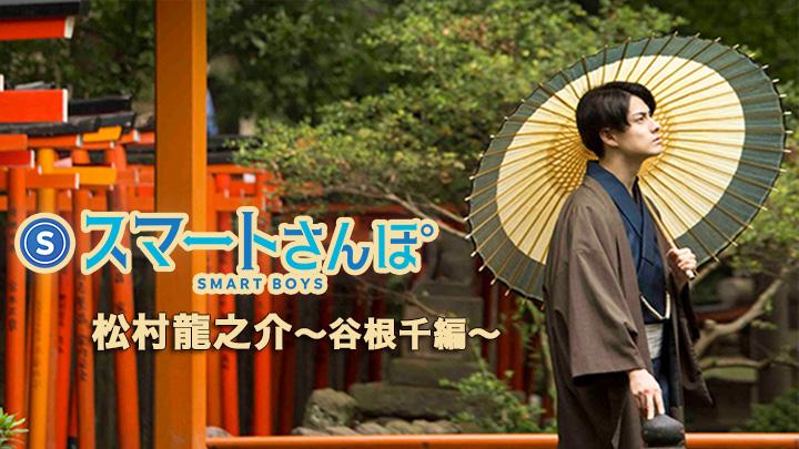 東京スマートさんぽ 松村龍之介~谷根千編~
