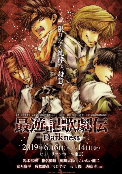 『最遊記歌劇伝-Darkness-』キービジュアル