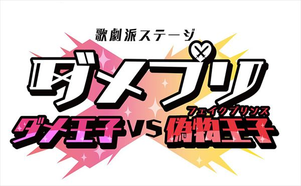 今度はナレクにそっくりのキャラが登場!? 『ダメプリ』第2弾が2019年5月上演!